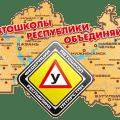Автошколы республики Татарстан5c9b468e0c169