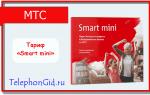 Тариф «Смарт Мини» МТС5c9b548c55dab