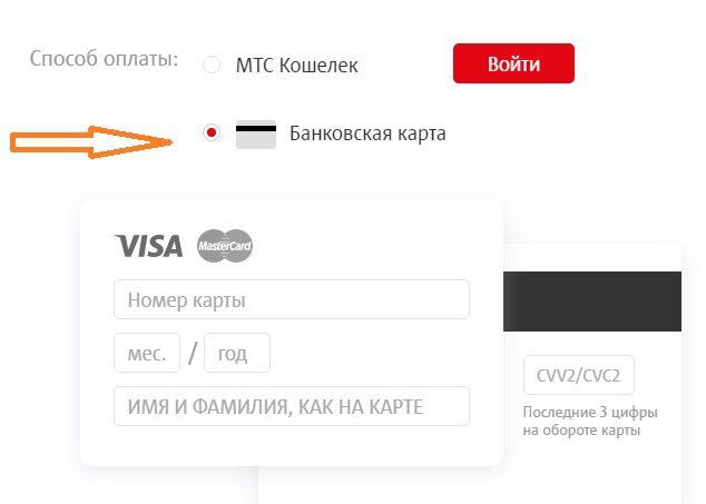 Возможность оплаты услуг в кошельке МТС Деньги с банковской карты5c9b548eca7da