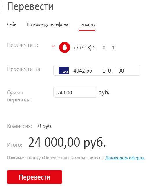 Окно ввода реквизитов счета списания МТС и карты пополнения МТС Банка5c9b548f9b841