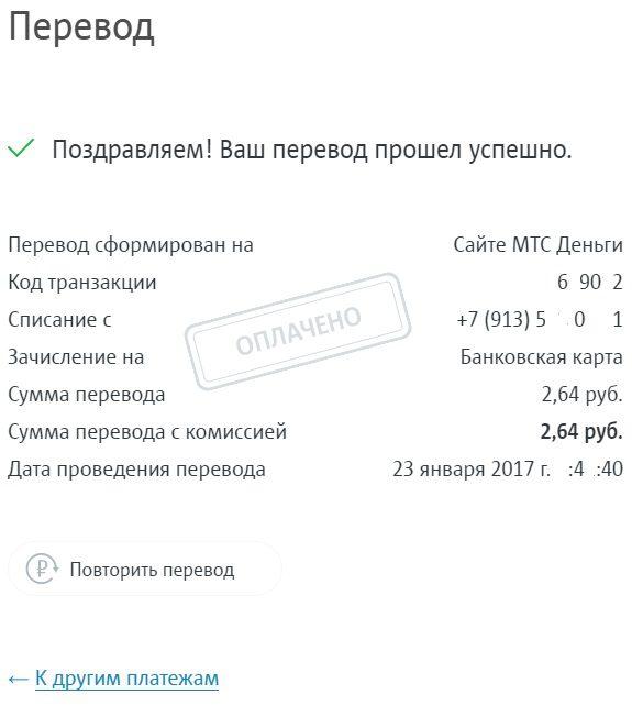 Квитанция об успешности перевода денег со счета мобильного МТС на карту МТС Банка5c9b548fef9f2