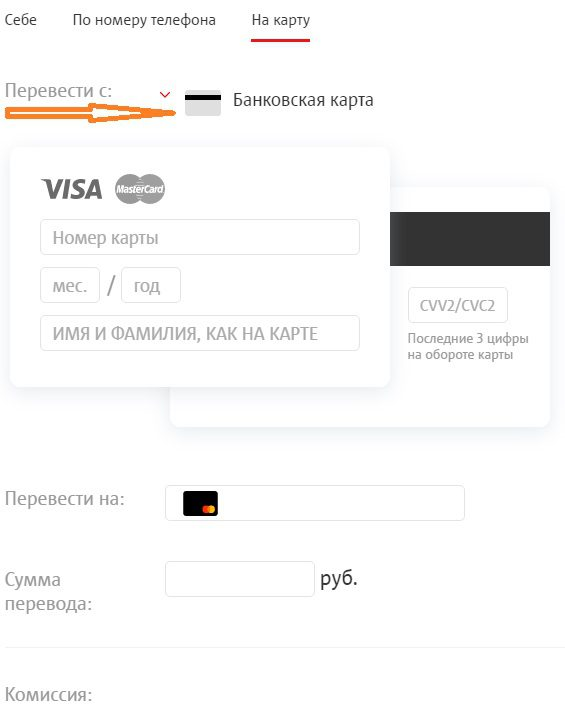 Скриншот пополнения карт с помощью сервиса Кошелек МТС Деньги5c9b549084bd3