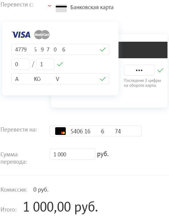 Прмиер пополнения карты МТС Банка5c9b5490b613d