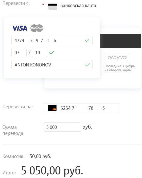 Переводы в кошельке МТС Деньги5c9b54911ad78