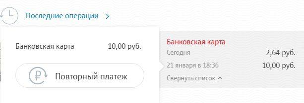 История платежей в кошельке МТС Деньги5c9b549195286