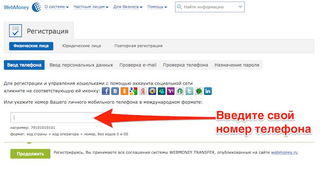Создать вебмани кошелек - регистрация5c9b629d5572b