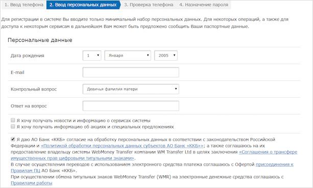 Анкета регистрации вебмани5c9b629f1fe95