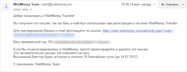 Подтверждение регистрации кошелька WebMoney5c9b62a0025ba
