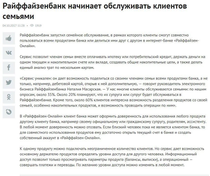 Информации о намерении Райфайзенбанком развивать концепцию семейного банка5c9b7eb6f2df4