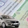 Закон на материнский капитал на покупку автомобиля5c626401bfda1
