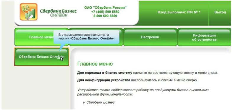 регистрация в сбербанк бизнес онлайн5c6264465e16b