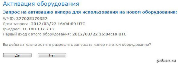 Подтверждаем необходимость активации кошелька вебмани на новом оборудовании.5c9be12780f3d