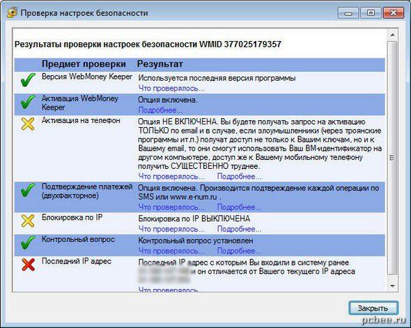 Уязвимые места в безопасности кошелька WebMoney5c9be1280e7d0