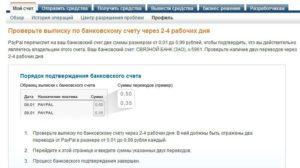 После этого система выполнит несколько небольших переводов5c9c51a45560c
