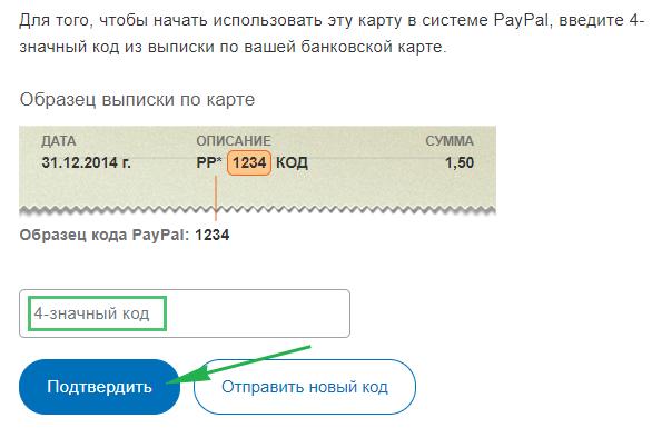 Регистрация PayPal. Подтверждение банковской карты5c9c51a946276