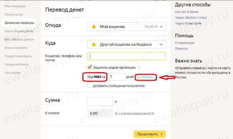 Перевод денег с Яндекс кошелька с кодом протекции5c9c6dc422319