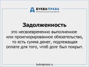Zadolzhennost5c62674ace2e2
