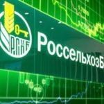 Личный кабинет Россельхозбанк: вход и регистрация в интернет-банке5c6267d2bf88e