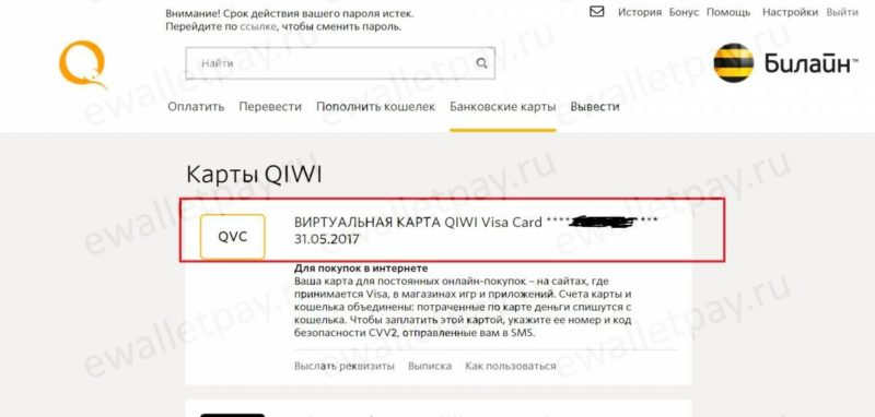 Пополнение виртуальной карты Qiwi с кошелька Яндекс 5c9cc224267b8