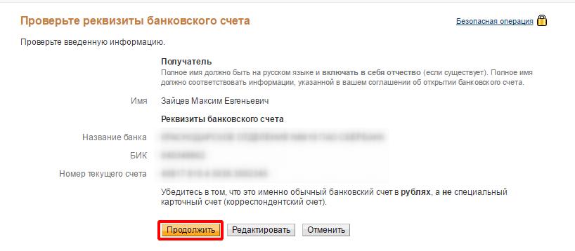 Перепроверка реквизитов5c9cec792711a