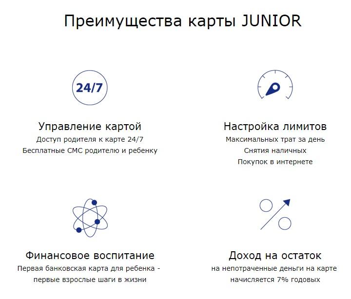 Преимущества карты Junior Бинбанка5c626b6d008d3