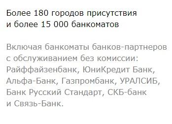 Банки-партнеры Бинбанка5c626b6f0945b