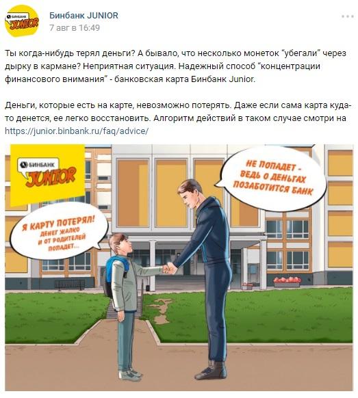 Комиксы по повышению финансовой грамотности ребенка из группы Бинбанк Junior5c626b7228580