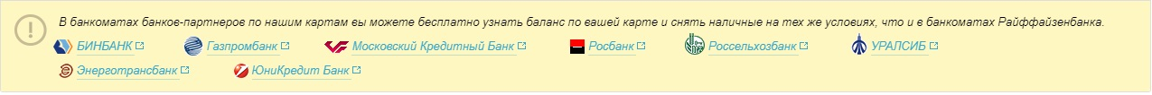 Банки-партнеры Райффайзенбанка5c626b7659b51
