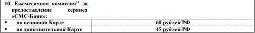 СМС-инфо по детской карте Райффайзенбанка5c626b76a5f08