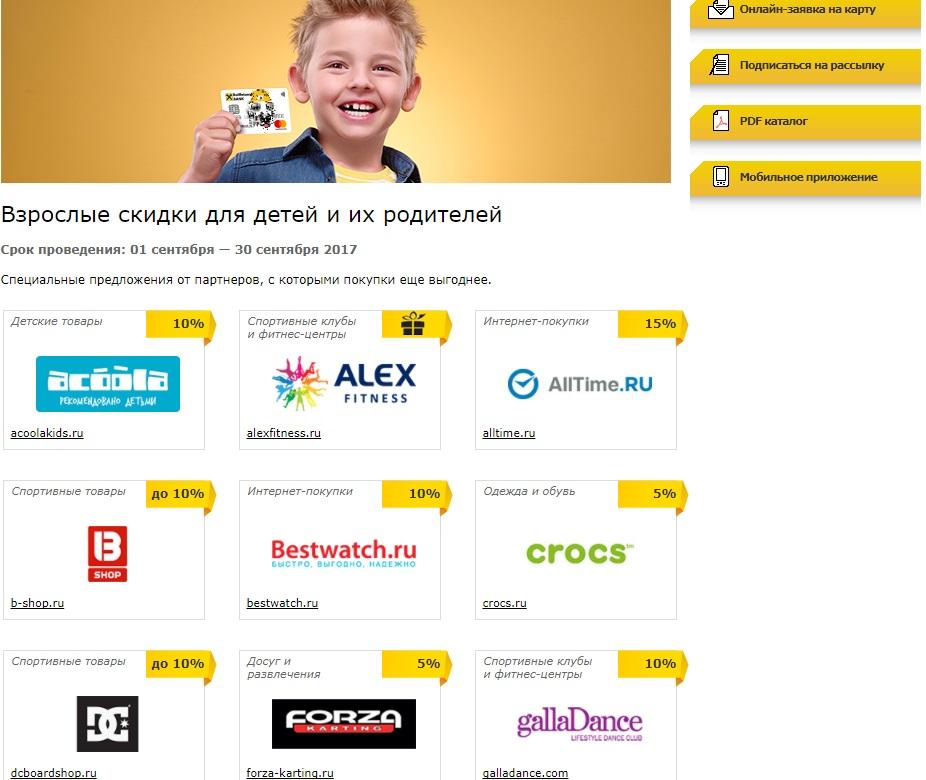 Скидки и подарки за покупки совершенные с помощью детской карты Райффайзенбанка5c626b797ef47