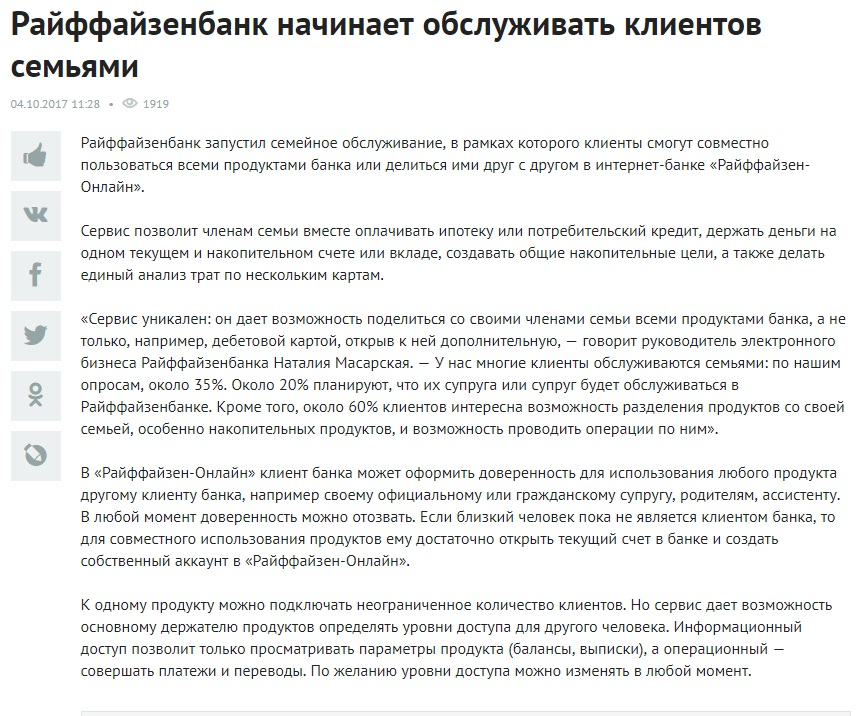 Информации о намерении Райфайзенбанком развивать концепцию семейного банка5c626b7a39c42