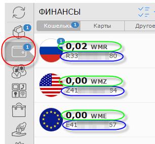 баланс вебмани кошелька5c626b8345595