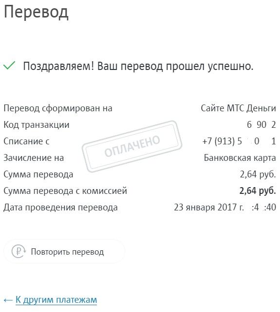 Квитанция об успешности перевода денег со счета мобильного МТС на карту МТС Банка5c626bee03191