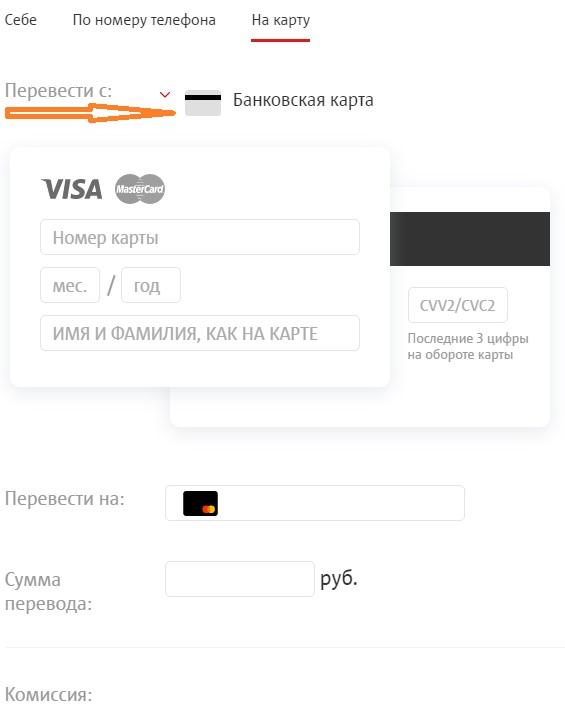 Скриншот пополнения карт с помощью сервиса Кошелек МТС Деньги5c626beeaea5a