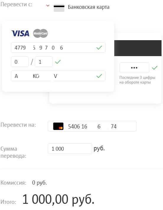Прмиер пополнения карты МТС Банка5c626beee8b21