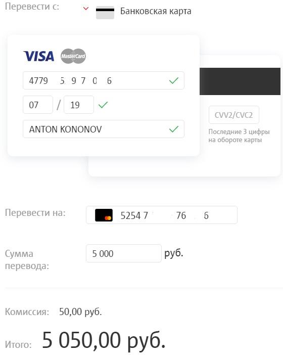 Переводы в кошельке МТС Деньги5c626bef63759