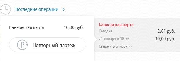 История платежей в кошельке МТС Деньги5c626befeff85
