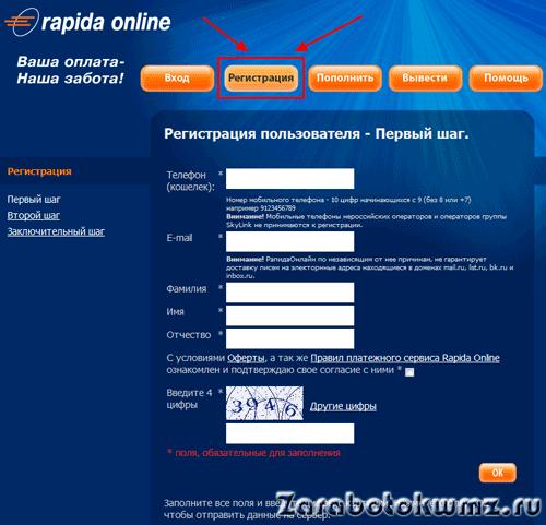 Главное окно сервиса Rapida Online5c9df7985c5a6