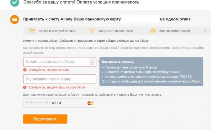 Как добавить карту к Alipay5c9eae73062d6