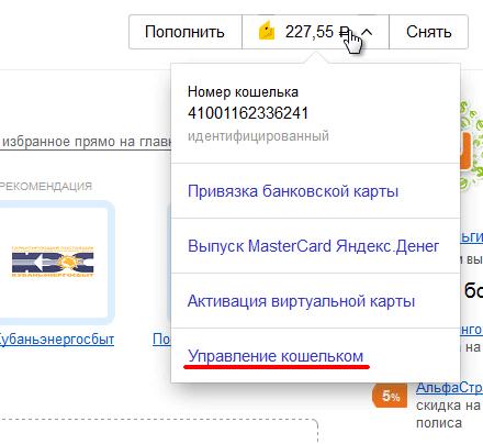 Переход в управление кошельком5c9eca83f4125