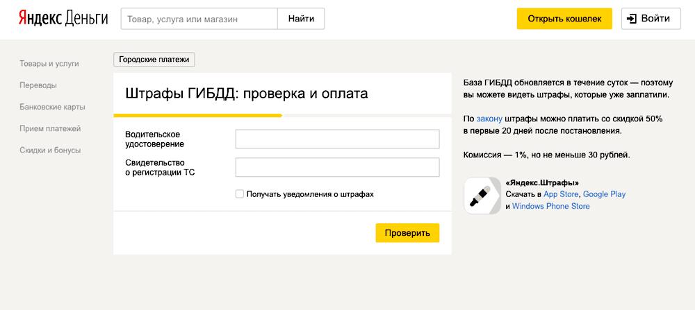 Оплата штрафов ГИБДД через Яндекс Деньги5c9f02bf62394