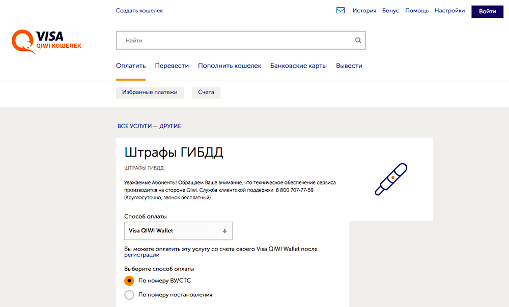 Оплата штрафов ГИБДД через Qiwi кошелек5c9f02c0274ff