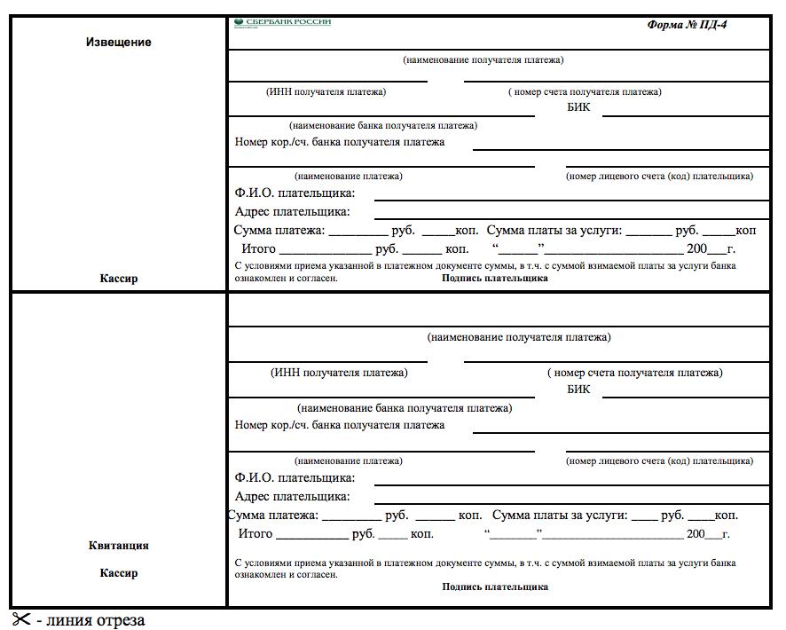 Квитанция по форме ПД-4 для оплаты штрафа ГИБДД в отделении Сбербанка5c9f02c13600d