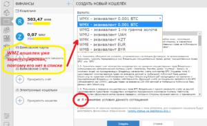 Вебмани регистрировать WMZ кошелек5c6271ce82ced