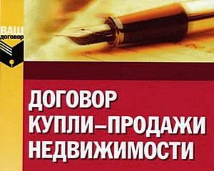Условия Договора купли-продажи квартиры5c627258bd86a