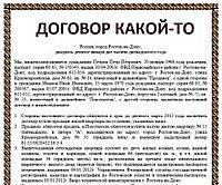 Форма Договора купли-продажи квартиры5c62725936f00