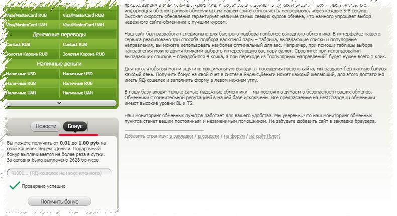 Вводим номер кошелька Яндекс5c6272ccbbc0e
