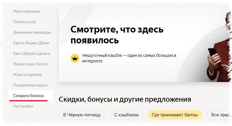 Скидки и бонусы от Яндекс5c6272d175be9