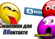 Смайлики для ВК — коды скрытых смайлов, как вставлять смайлики в статус и на стену Вконтакте. Что такое стандарт Юникод и Emoji?5c6272d2f1cdd