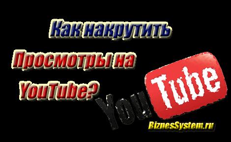 Как накрутить просмотры на Youtube? Проверенные безопасные способы5c6272d484cd5